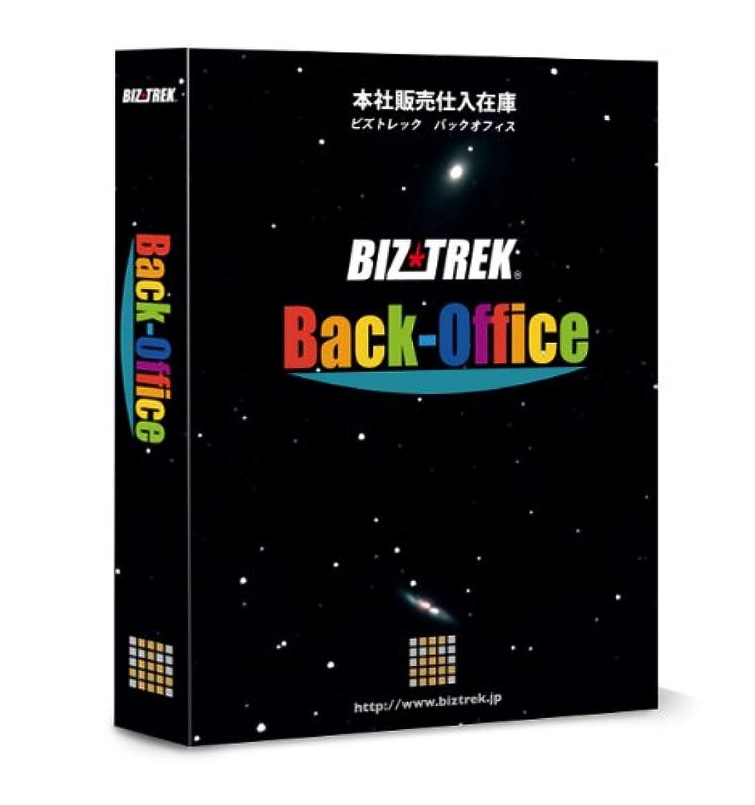 ベルト三角揮発性BIZTREK BackOffice(ビズトレック?バックオフィス Win版) [DVD-ROM]