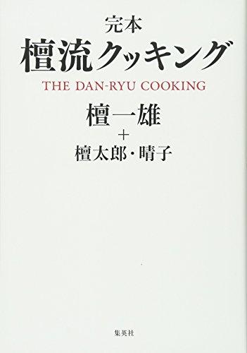完本 檀流クッキング / 檀 一雄,檀 太郎,檀 晴子