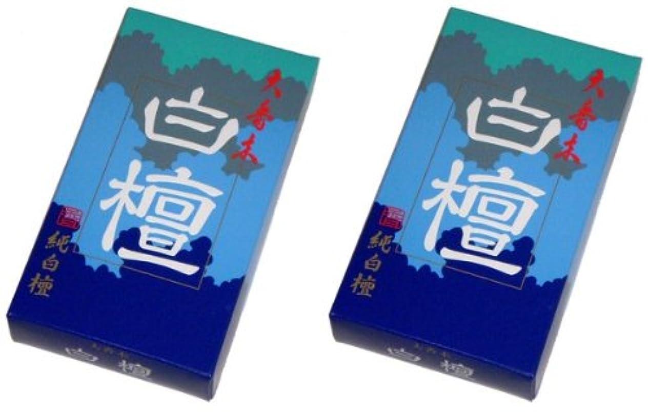 動かすロバ渇き精華堂 大香木白檀 2箱セット