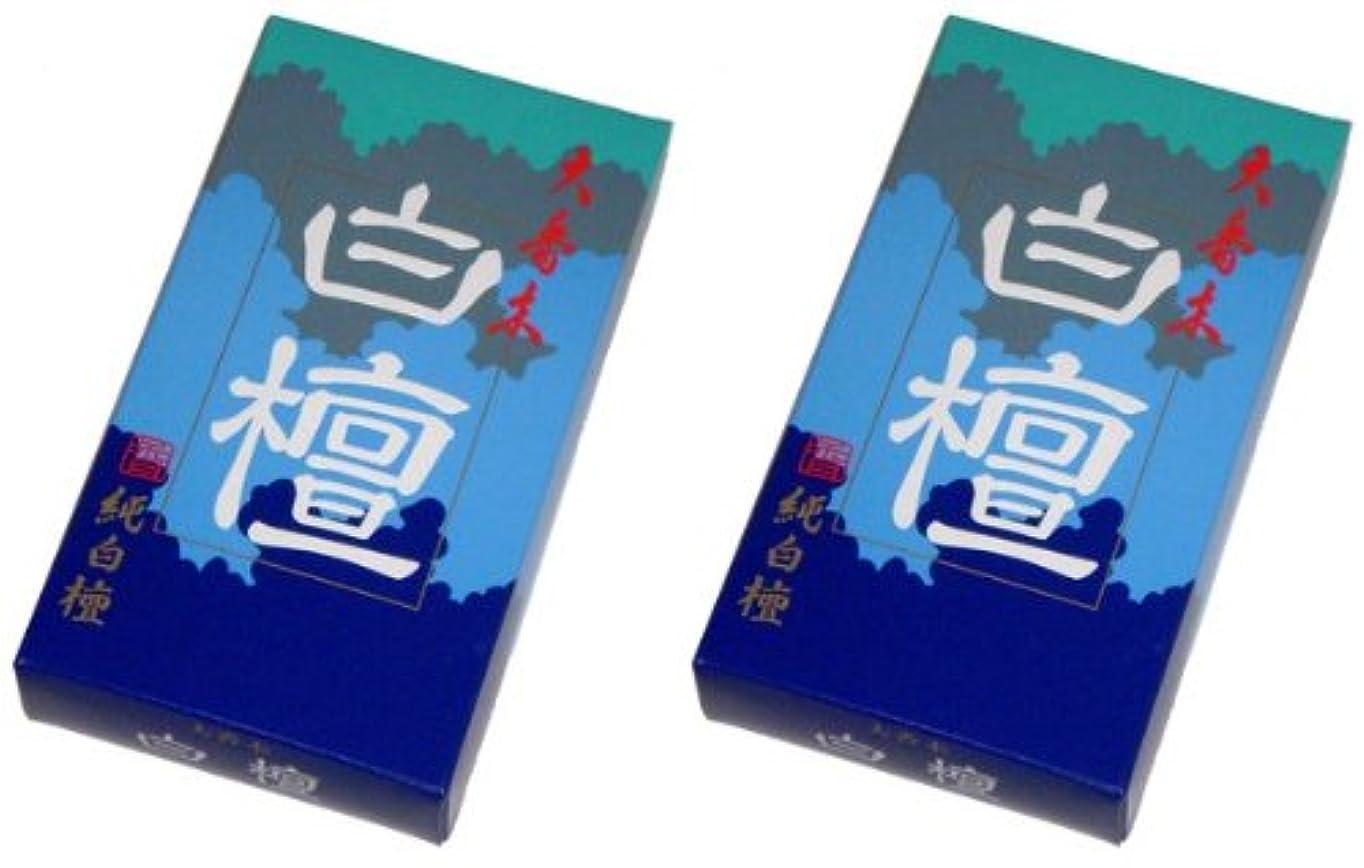 命令シダキリマンジャロ精華堂 大香木白檀 2箱セット
