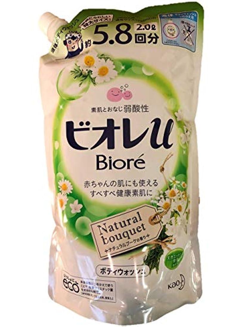 毒液バイオリン意志【大容量】ビオレu 詰め替え用 ナチュラルブーケの香り 5.8回分 2L