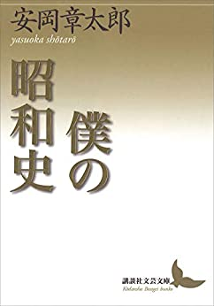 [安岡章太郎]の僕の昭和史 (講談社文芸文庫)