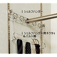 杉田エース ACE (163-791) シェルフハンガー用ネクタイ&ベルト掛