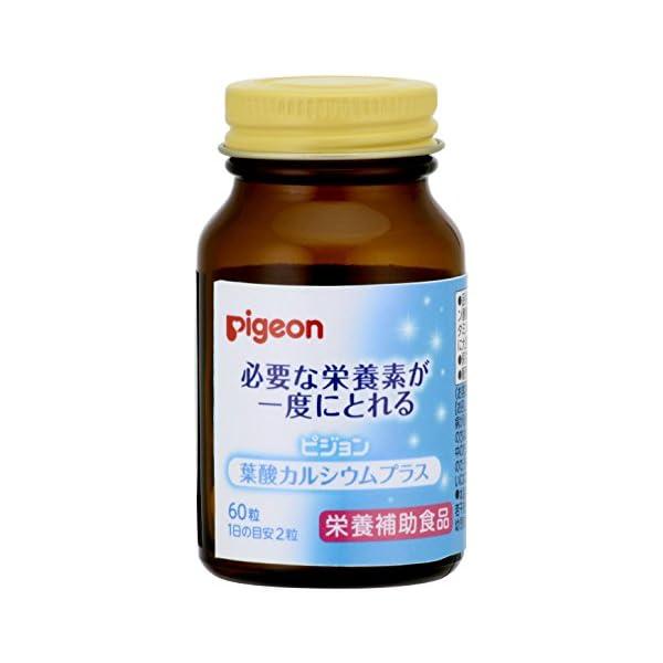 ピジョン サプリメント 葉酸カルシウムプラス ...の紹介画像2