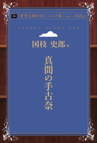 真間の手古奈 (青空文庫POD(シニア版))