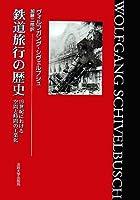 鉄道旅行の歴史―19世紀における空間と時間の工業化