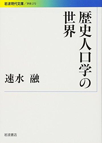 歴史人口学の世界 (岩波現代文庫)の詳細を見る