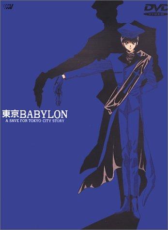 東京BABYLON [DVD]の詳細を見る