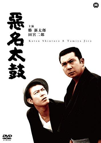 悪名太鼓[DVD]