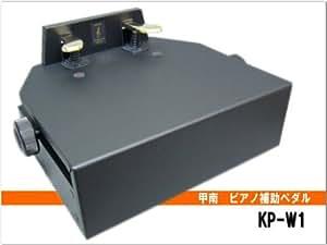 甲南 ピアノ補助ペダル KP-W1:軽く踏めるスラント方式