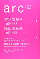 arc 23号―Alternative Magazine 特集:分断される国と歴史の形!