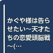 かぐや様は告らせたい~天才たちの恋愛頭脳戦~(17): ヤングジャンプコミックス