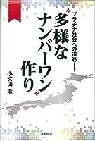 """プラチナ社会への道筋―""""多様なナンバーワン""""作り"""