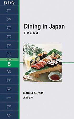 日本の料理 Dining in Japan (ラダーシリーズ Level 5)の詳細を見る