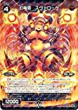 ウィクロス  SP赤 幻竜姫 スヴァローグ(SP)(SP10-003)