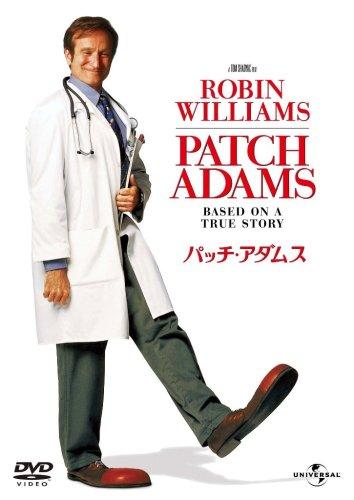 パッチ・アダムス [DVD]の詳細を見る