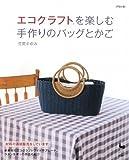 エコクラフトを楽しむ 手作りのバッグとかご 画像