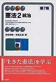 憲法2 統治 第7版 (有斐閣アルマ > Specialized)