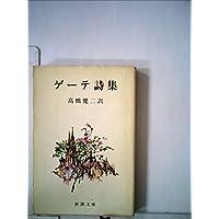 ゲーテ詩集 (1951年) (市民文庫〈第74〉)