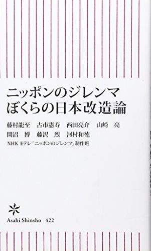 ニッポンのジレンマ ぼくらの日本改造論 (朝日新書)