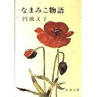 なまみこ物語 (新潮文庫 え 2-6)