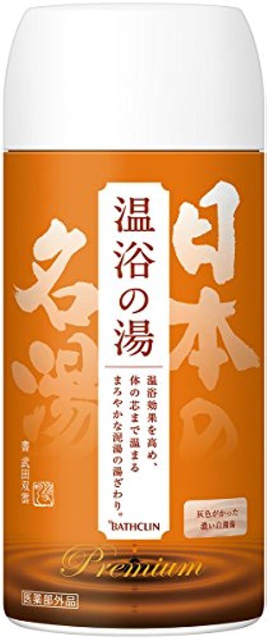 仕様かもしれないコアプレミアム日本の名湯 温浴の湯 ボトル 400G 入浴剤