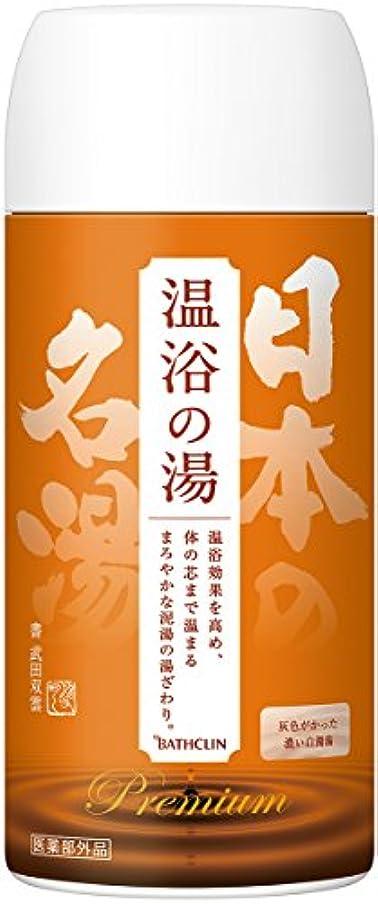 大説得力のある平和なプレミアム日本の名湯 温浴の湯 ボトル 400G 入浴剤