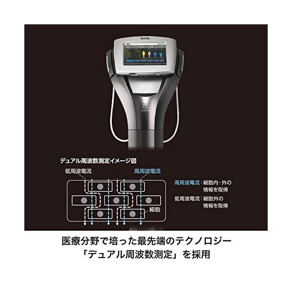 タニタ 体組成計 スマホ 50g 日本製 ホワ...の紹介画像4
