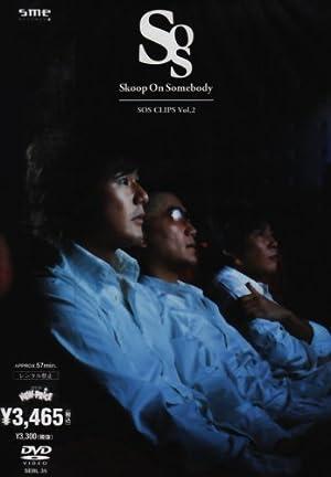 SOS CLIPS Vol.2 [DVD]