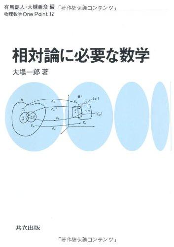 相対論に必要な数学 (物理数学One Point)