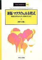 マクスウェル方程式―電磁気学のよりよい理解のために (SGC Books)