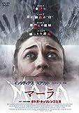 マーラ [DVD]