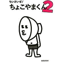 ちいさいぜ! ちょこやまくん 2 (コミックエッセイ)