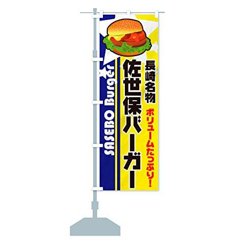 のぼり旗 佐世保バーガー 長崎名物 SASEBO Burger サイズ選べます(スリム45x180cm 右チチ)
