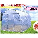 大型菜園ハウス H-2236型用 張替ビニール天幕