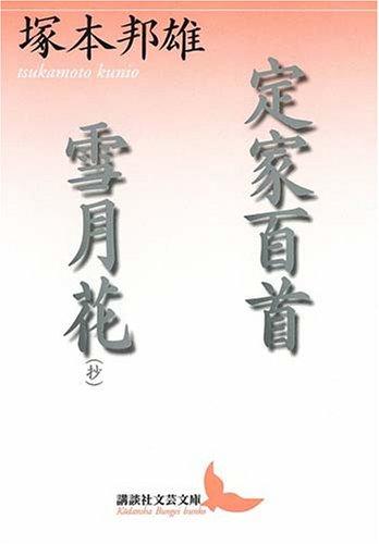 定家百首・雪月花(抄) (講談社文芸文庫)の詳細を見る