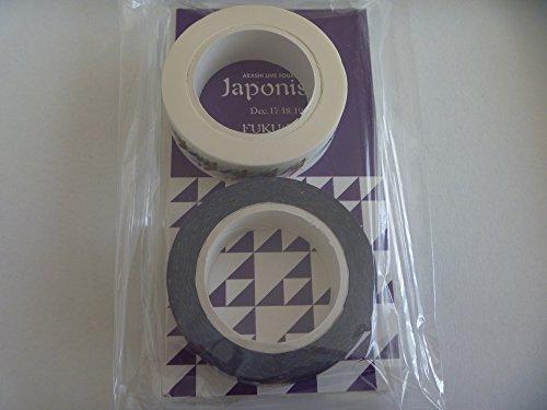 嵐 Japonism Beautiful World 公式 グッズ 国立 福岡 紫 松本潤 マスキングテープ&ヘアゴム セット