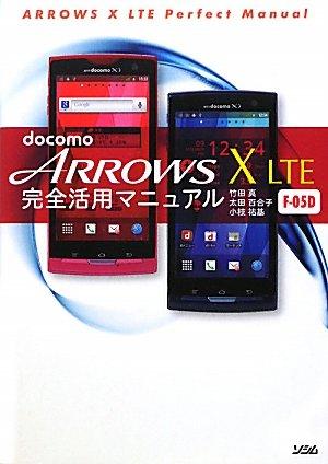 docomo ARROWS X LTE F-05D 完全活用マニュアルの詳細を見る