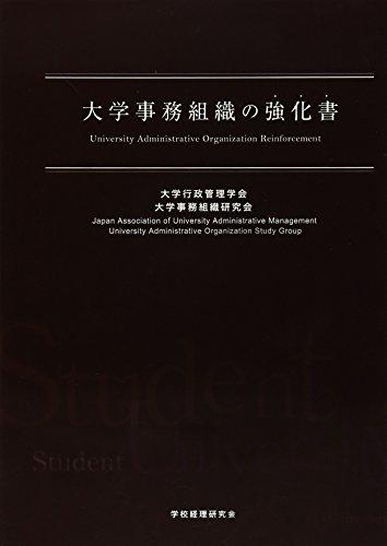 大学事務組織の強化書の詳細を見る