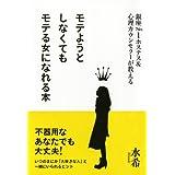 【バチェラージャパン】優秀な男性は、頼りがいのある女性を選ばない