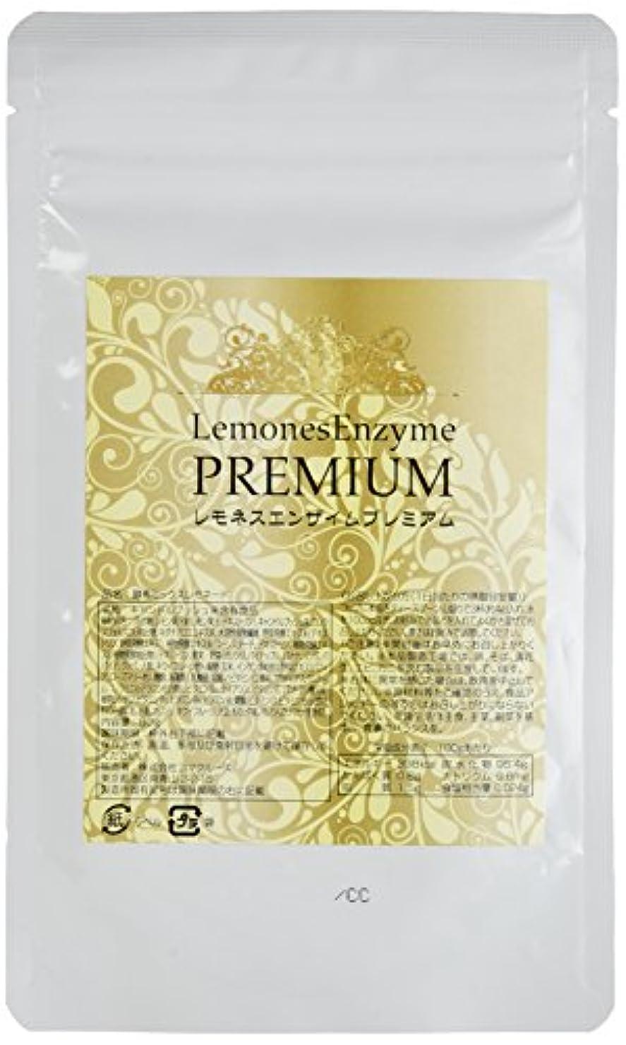 腸拒絶する信頼Lemones Enzyme PREMIUM(レモネスエンザイムプレミアム)
