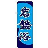 「岩盤浴」のぼり旗 2色 青