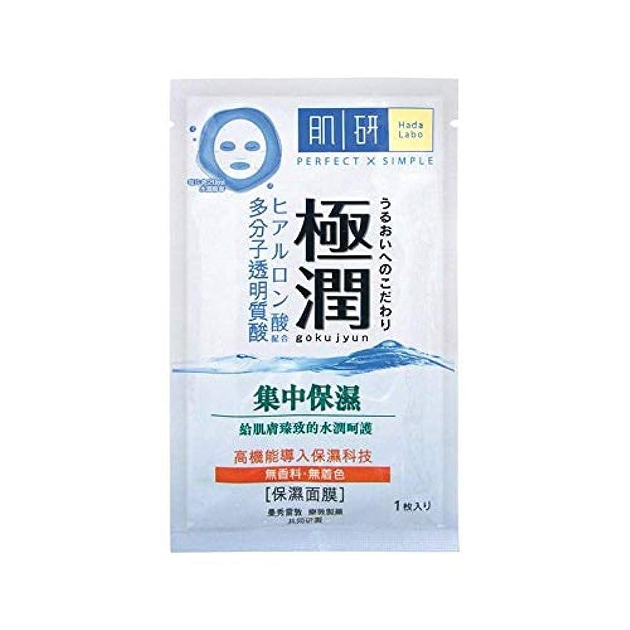作成するシルク控えるHADA LABO ほとんどのマスク1