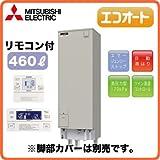 【インターホンリモコン付】 三菱電機 電気温水器 460L 自動風呂給湯タイプ 高圧力型 エコオート SRT-J46CD5