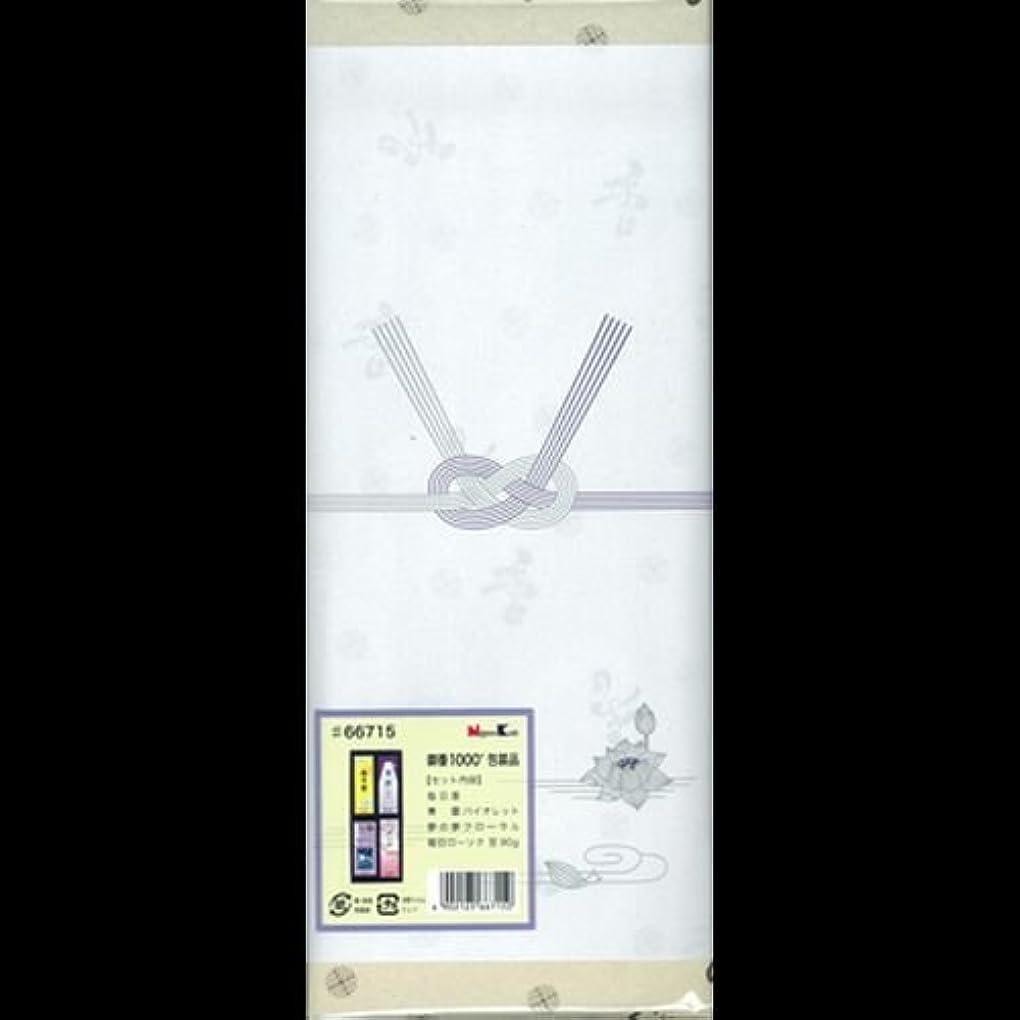受信機ジャム担保【まとめ買い】御香セット1000 包装品 66715 ×2セット