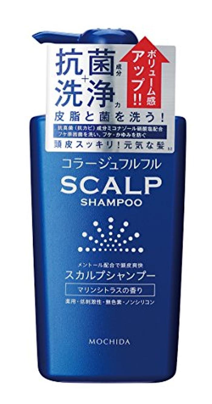 上院しかしながらラップコラージュフルフル スカルプシャンプー マリンシトラスの香り 360mL  (医薬部外品)
