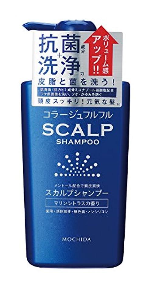 リーズ敬統治するコラージュフルフル スカルプシャンプー マリンシトラスの香り 360mL  (医薬部外品)