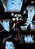 新 必殺仕事人 VOL.5[DVD]
