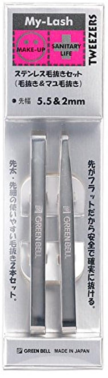 びんアクセントピューMy-Lash ステンレス毛抜きセット(毛抜き&まゆ毛抜き) 先幅5.5&2mm MI-229