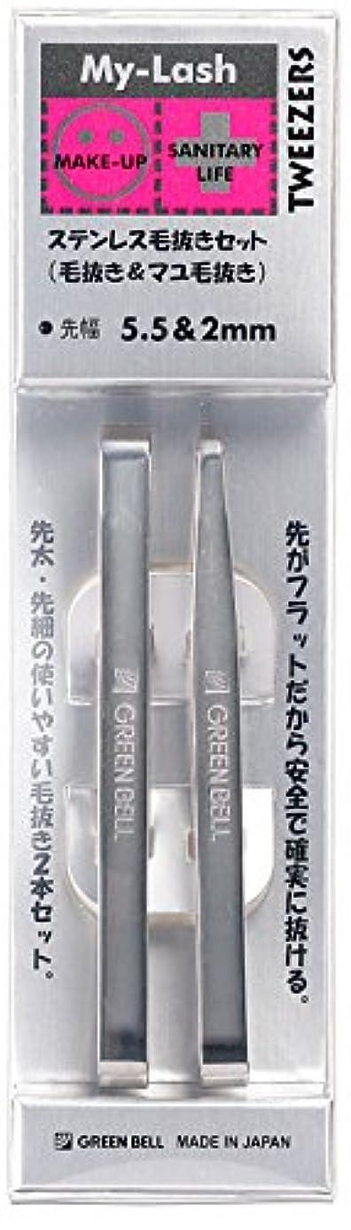 自然手配する恵みMy-Lash ステンレス毛抜きセット(毛抜き&まゆ毛抜き) 先幅5.5&2mm MI-229